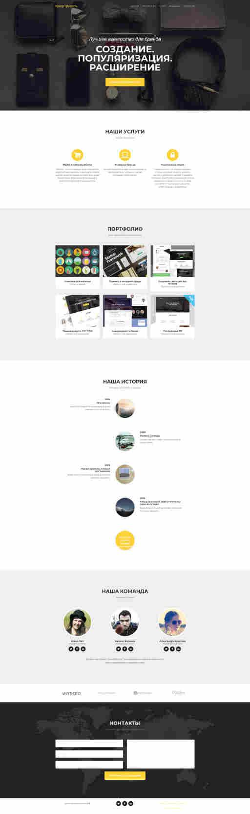 Создать сайт для заработка