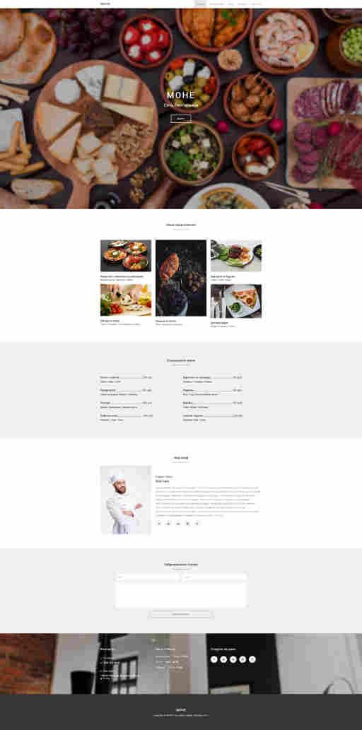 Создать сайт ресторана