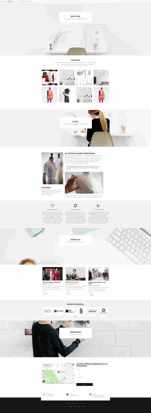 Создать Интернет-магазин одежды