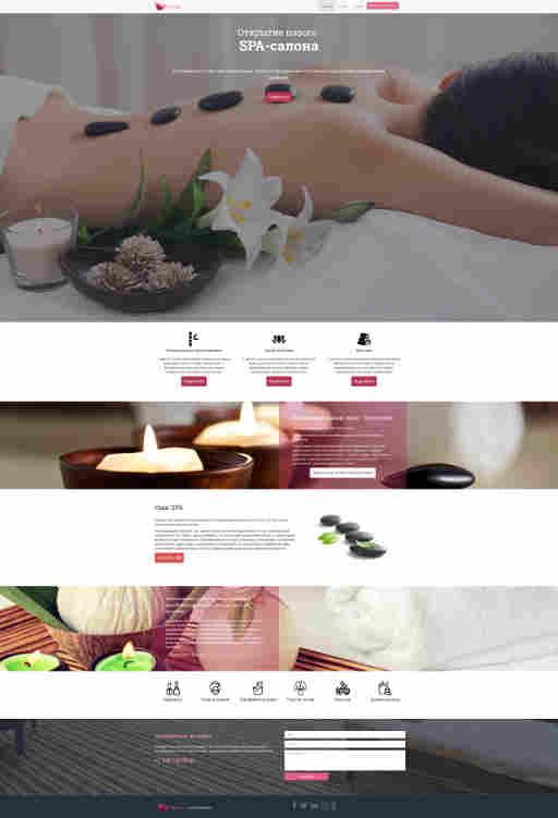 Создать сайт для салона красоты