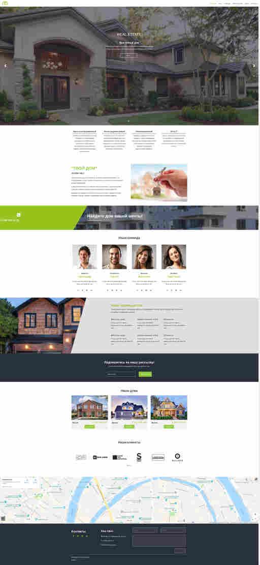 Создать сайт агентства недвижимости