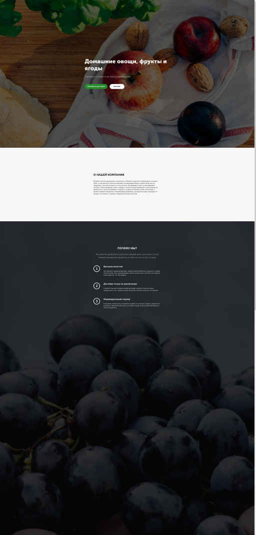 Создать прототип сайта