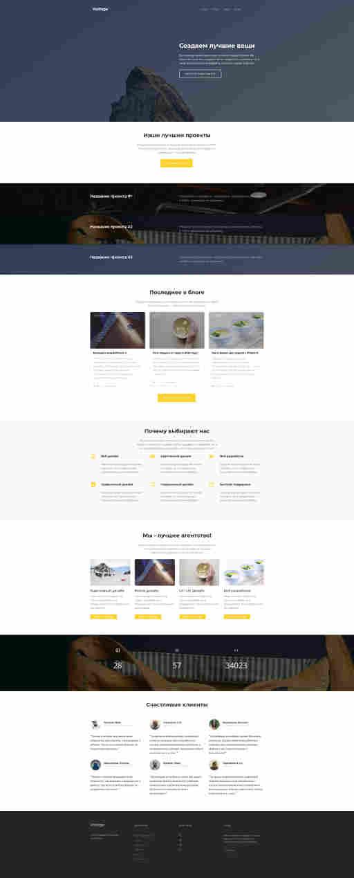 Создать сайт НКО